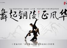 """舞力全开!十里春风杯""""跳动中国""""体育舞蹈俱乐部联赛惊艳全城!"""