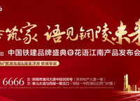 人居盛宴,豪礼来袭!中国铁建品牌盛典暨花语江南产品发布会即将璀璨盛启