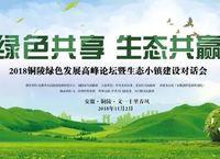 速来围观】2天后,2018铜陵绿色发展高峰论坛暨生态小镇建设对话会隆重召开