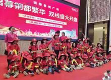 铜陵吾悦广场:我是小小消防员!!
